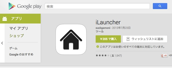 ILauncher Google Play の Android アプリ