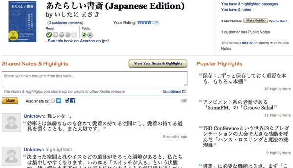 Amazon Kindle x3042 x305F x3089 x3057 x3044 x66F8 x658E Japanese Edition