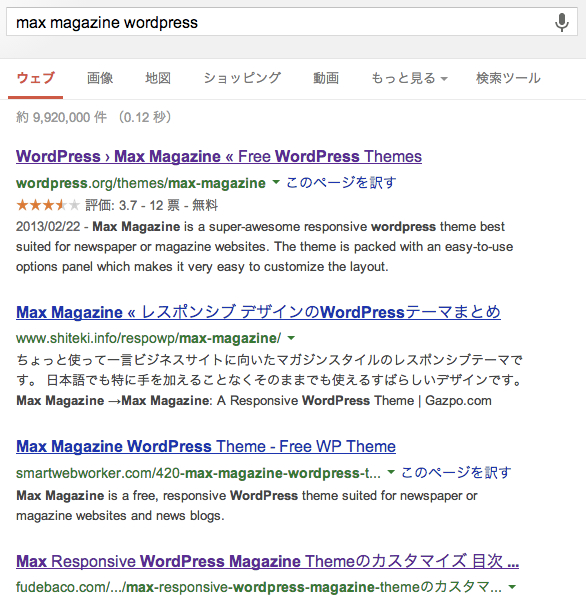 Max magazine wordpress Google 検索