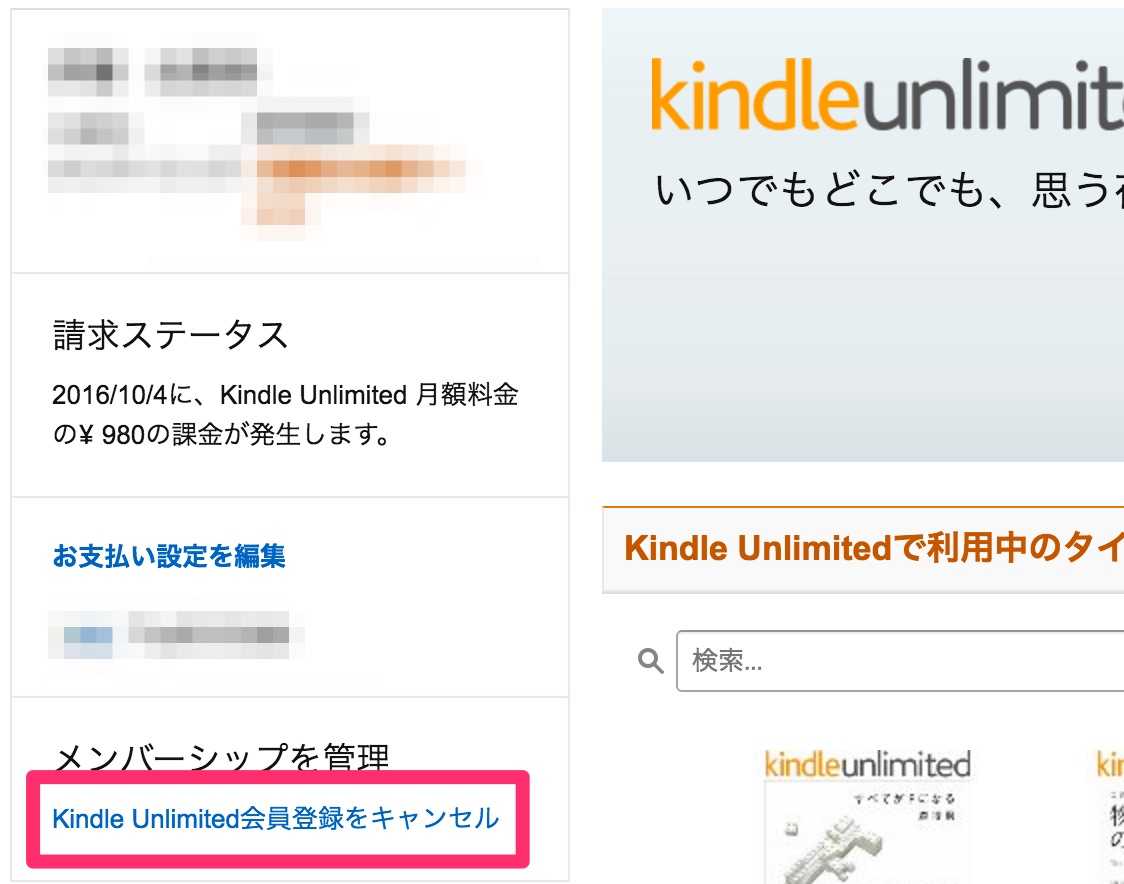 Kindle Unlimited セントラル